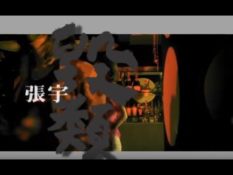 張宇 Phil Chang - 毀類 (官方完整版MV)