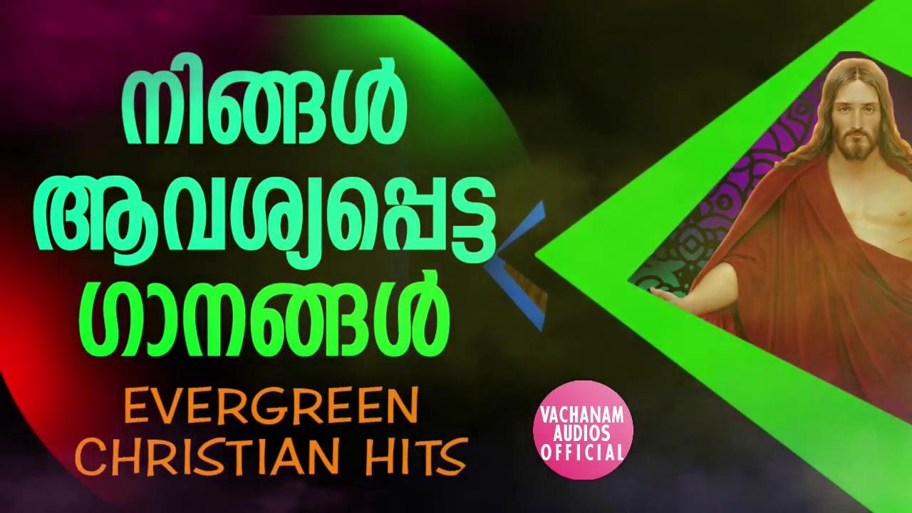 നിങ്ങൾ ആവിശ്യപെട്ട ഗാനങ്ങൾ # Part 78 # Vachanam Audios Official