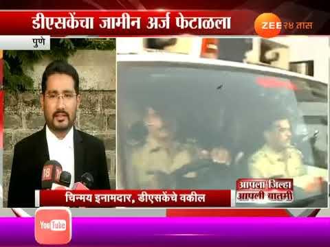 Pune | DSK Lawyer On Court Rejected DS Kulkarni Bail Application