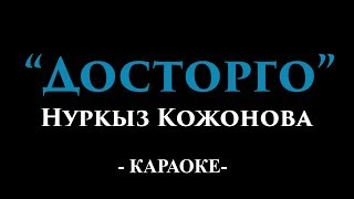 Нуркыз Кожонова - Досторго (Караоке)