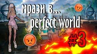 МРАЗИ В PERFECT WORLD | ЧАСТЬ 3 | ПРОДОЛЖАЕМ ГОРЕТЬ