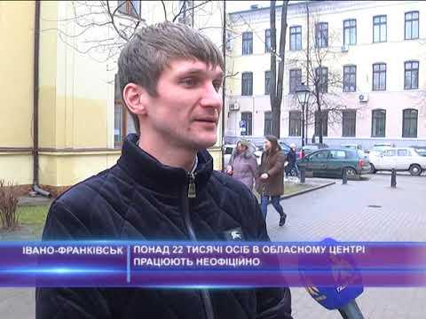 Понад 22 тисяч осіб в Івано-Франківську працюють неофіційно