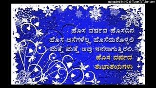ಹೊಸ ವರ್ಷದ ಶುಭಾಶಯ 2019 Happy new year kannada