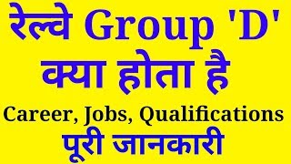 रेल्वे ग्रुप `डी` क्या है | What is Railway Group 'D' | indian Railway Jobs ,Salary, Qualifications