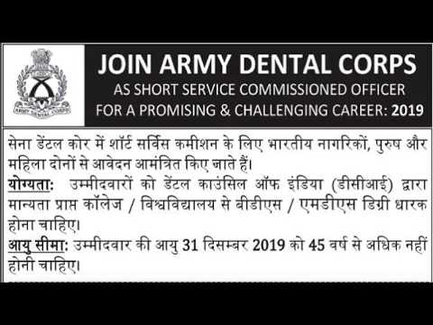 Indian Army Dental Corps Recruitment 2019 Age Limit, Salary, Syllabus