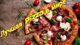 Пицца,самый лучший рецепт от шеф - повара | Pizza,the best recipe from the chef