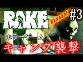 【サバイバルホラーゲーム】RAKE【キャンプ襲撃!恐怖!】鳥の爪実況#3