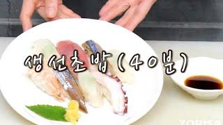 일식조리기능사실기/생선초밥