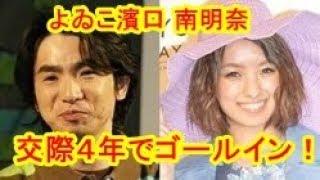 お笑いコンビ・よゐこの濱口優(45)とタレント・南明奈(28)が今...
