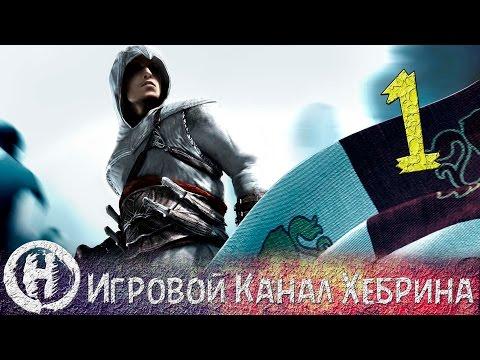 Прохождение Assassins Creed: 1я часть