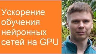 Ускорение обучения нейронных сетей на GPU | Глубокие нейронные сети на Python
