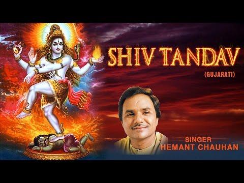 SHIV TANDAV GUJARATI SHIV BHAJANS BY HEMANT CHAUHAN I FULL AUDIO SONGS JUKE BOX