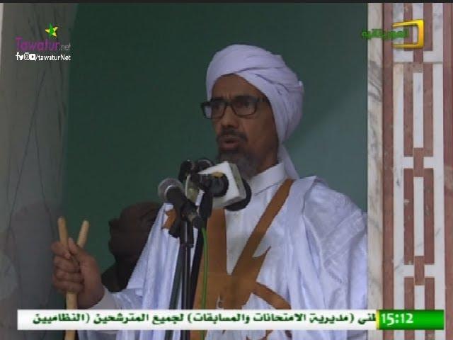 خطبة الإمام احمدو ولد حبيب الرحمن، الجمعة 15.12.2017 - قناة الموريتانية