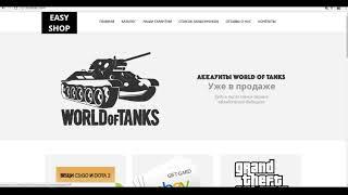 Как я купил ТОП аккаунт World of Tanks. Обзор магазина - prostoacc.com !