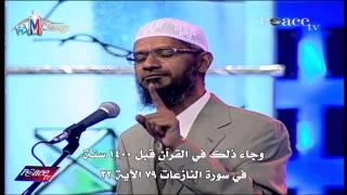 علم الأرض الجبال اوتادا - القرآن الكريم والعلم الحديث د ذاكر نايك  Zakr Naik