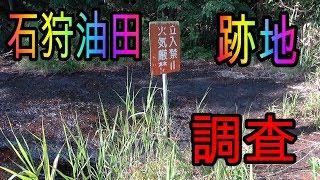 石狩油田跡地の謎を調査!!火気厳禁!! thumbnail