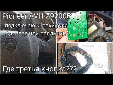 Pioneer AVH-Z9200BT. Подключение кнопок руля без адаптера. Газель Некст. 2-ая серия.