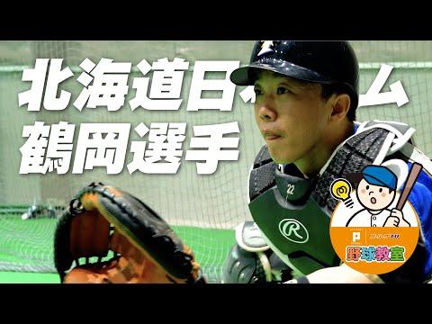 【野球教室】捕手必見!鶴岡選手が教える練習法