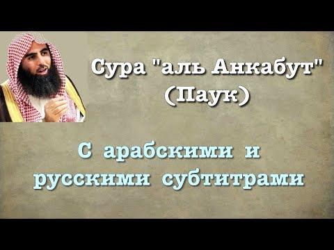 Сура 29 - аль Анкабут (арабские и русские титры) Мухаммад Люхайдан