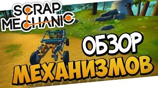 Scrap Mehanic - Багги и мотоцикл от подписчиков! Обзор #
