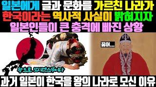 일본에게 글과 문화 문화를 가르친 나라가 한국이라는 역…