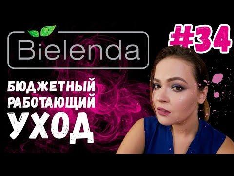 Bielenda отзывы | Бюджетный уход за лицом | Работающая польская косметика
