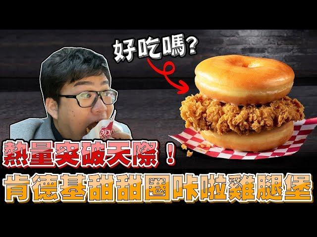【Joeman】熱量突破天際!肯德基甜甜圈咔啦雞腿堡好吃嗎?KFC x Krispy Kreme
