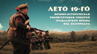 Реконструкция Гражданской войны «Лето 19-го». Телеверсия (2.08.2017)