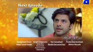 Mera Ghar Aur Ghardari Episode 30 Promo (Teaser) - Har Pal Geo
