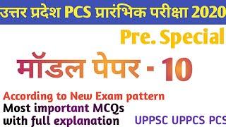 UPPSC 2020 Mock test | 10 | UPPCS Practice Set | uppcs mock test | uppcs modal paper in hindi | pcs
