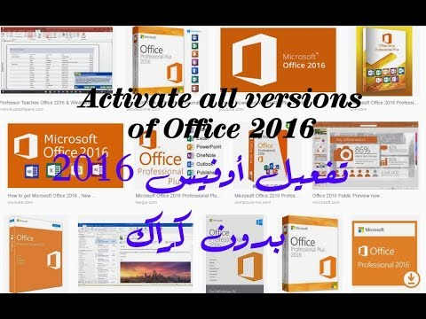 Activate all versions of Office 2016 free by hand - Without any crack تفعيل  أوفيس
