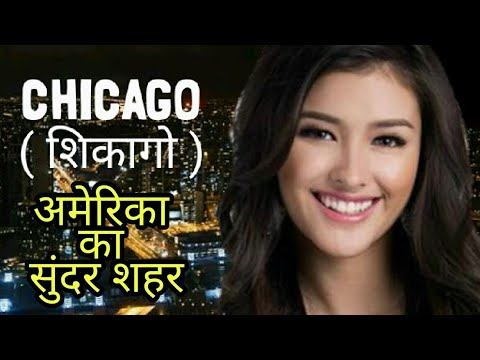 Facts About Chicago in Hindi | Chicago
