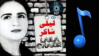laila Chakir - ijen nalhob ighari - music rif 2016