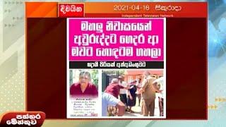 Paththaramenthuwa - (2021-04-16) | ITN Thumbnail