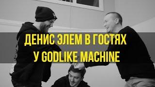 Денис Элэм Метелев в гостях у Godlike Machine #ЧТУМ