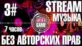 Музыка для Стрима  (Без Авторских прав) #3
