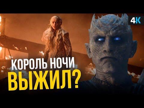 Игра Престолов - обзор 3 серии 8 сезона. Погибли ли драконы?