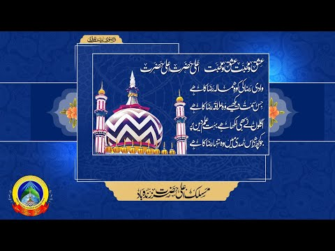 ULFAT NOORI  Beautiful Urdu Naat Sharif By Indian Naat Khawan (Must Listen)