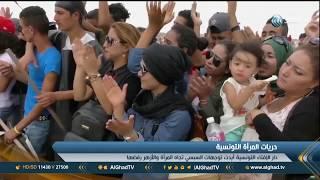 تقرير  تونس أول دولة إسلامية تجيز زواج المسلمة من غير المسلم