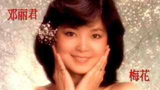 Repeat youtube video 梅花 (เหมยฮัว) - เติ้งลี่จวิน - เนื้อร้องและบรรยายไทย