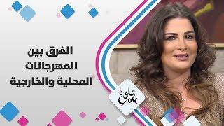 قمر بدوان  - الفرق بين المهرجانات المحلية والخارجية