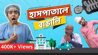 হাসপাতালে বাঙালি | Bengalis in Hospital | Bengali comedy video