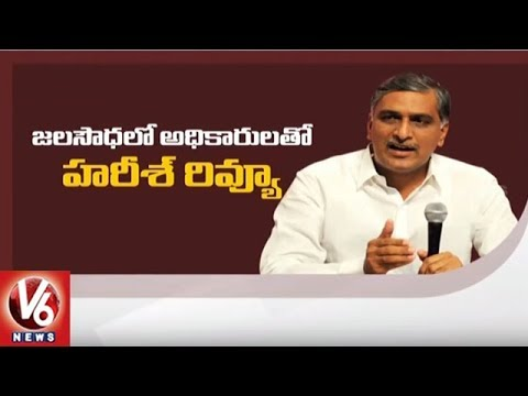 Harish Rao Holds Review Meet With Officials Over Union Water Resources Ministry Meeting | V6 News