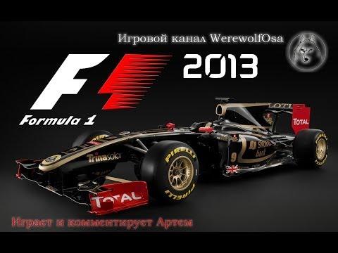 F1 2013 Gameplay Обзор Первый взгляд