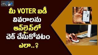 How To Check if Your Name is On Electoral Rolls In India - Telugu Tech Guru