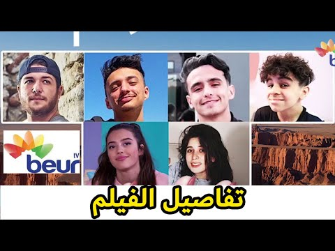 فيلم يد مريم بمشاركة   RIFKA, NAHLA TV, RAOUF BELKACEMI, AMINE TEFAHA, KRIMO DERADJI LYDIA CHEBBOUT