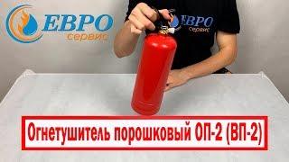 огнетушитель порошковый ОП-2 (ВП-2) ЕВРОСЕРВИС
