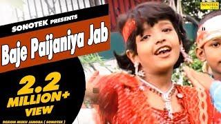 Baje Paijaniya Jab | Aaili Sato Bahiniya | Bhojpuri Devi Geet