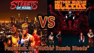 "Обзор игры ""Mother Russia Bleeds"" (Streets of Rage в СССР)"