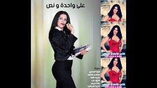 فيلم على واحدة و نص    للكبار فقط - بطولة سما المصرى